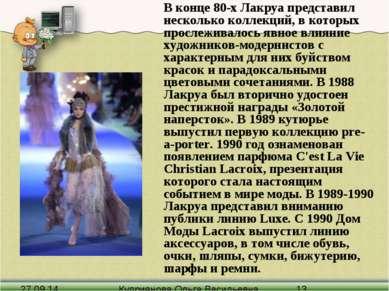 В конце 80-х Лакруа представил несколько коллекций, в которых прослеживалось ...