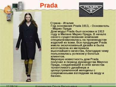 Prada Страна - Италия Год основания Prada 1913, - Основатель - Марио Прада До...