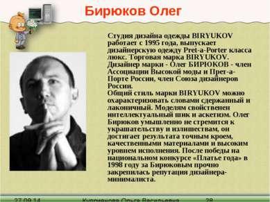 Бирюков Олег Студия дизайна одежды BIRYUKOV работает с 1995 года, выпускает д...