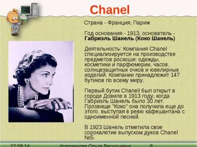Chanel Страна - Франция, Париж Год основания - 1913, основатель - Габриэль Ша...