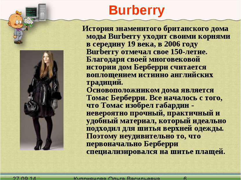 Burberry История знаменитого британского дома моды Burberry уходит своими кор...