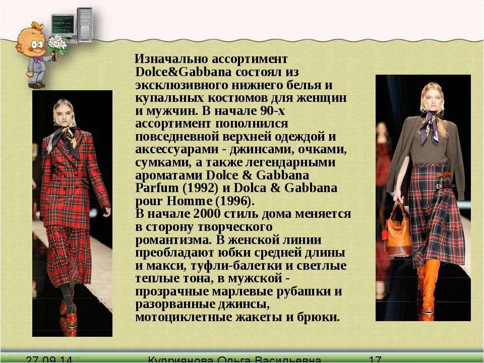 Изначально ассортимент Dolce&Gabbana состоял из эксклюзивного нижнего белья и...