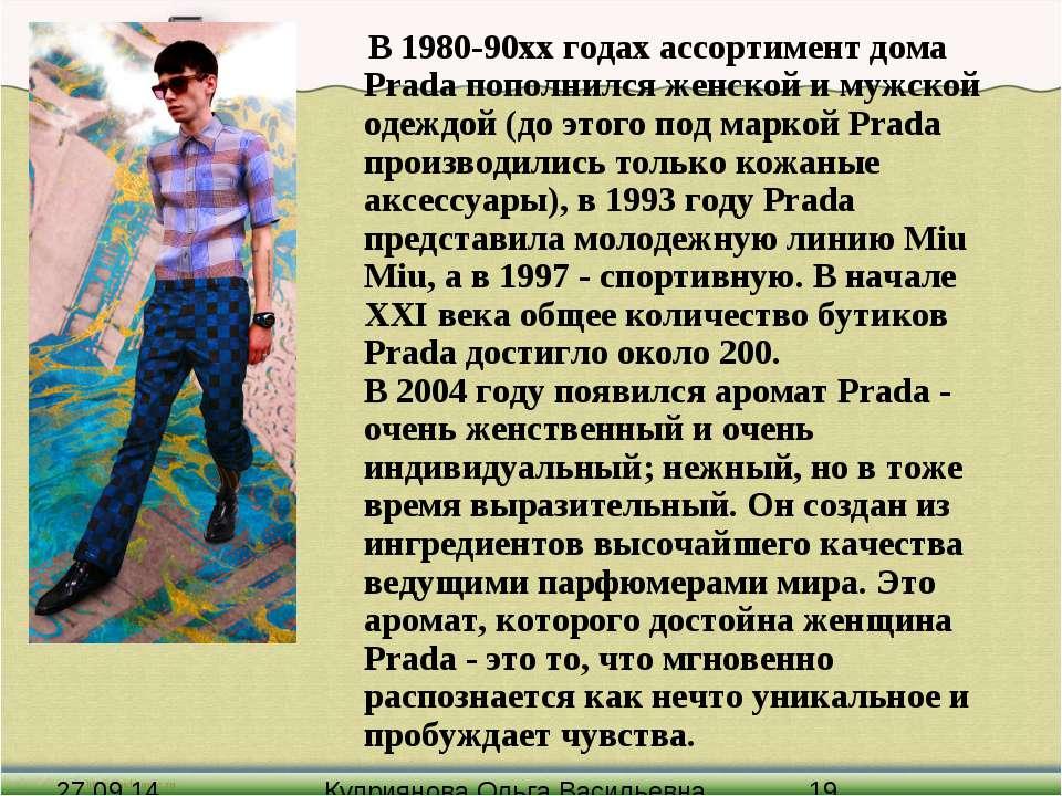 В 1980-90хх годах ассортимент дома Prada пополнился женской и мужской одеждой...