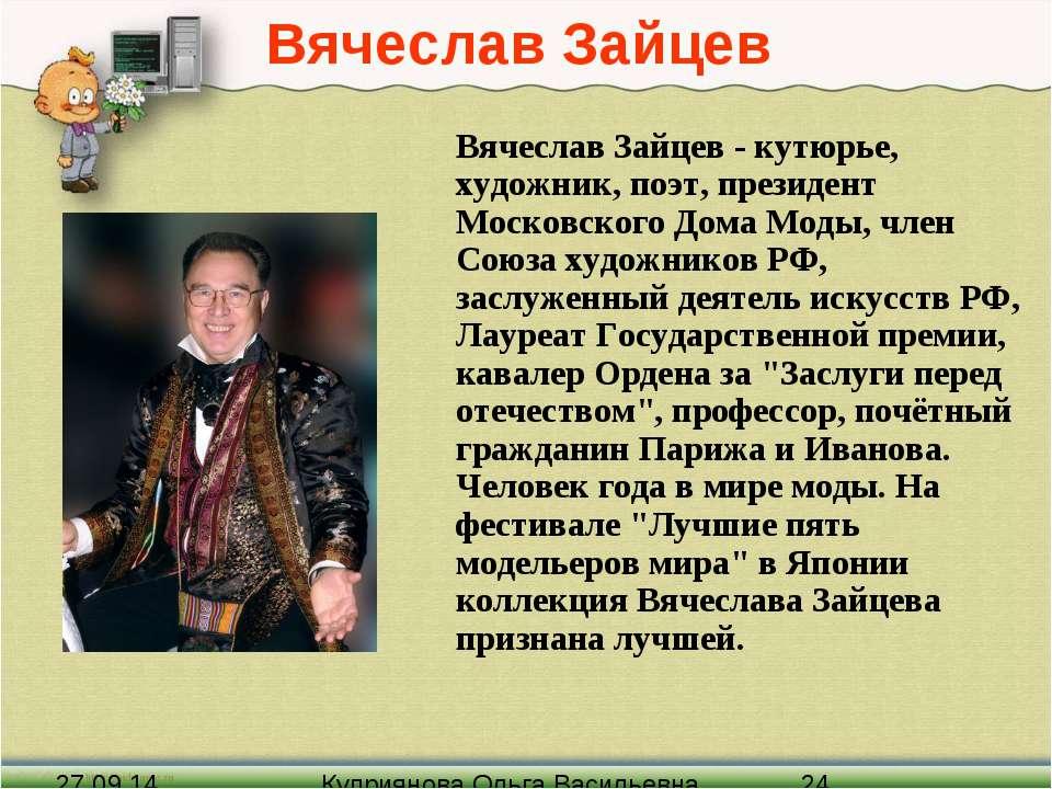 Вячеслав Зайцев Вячеслав Зайцев - кутюрье, художник, поэт, президент Московск...