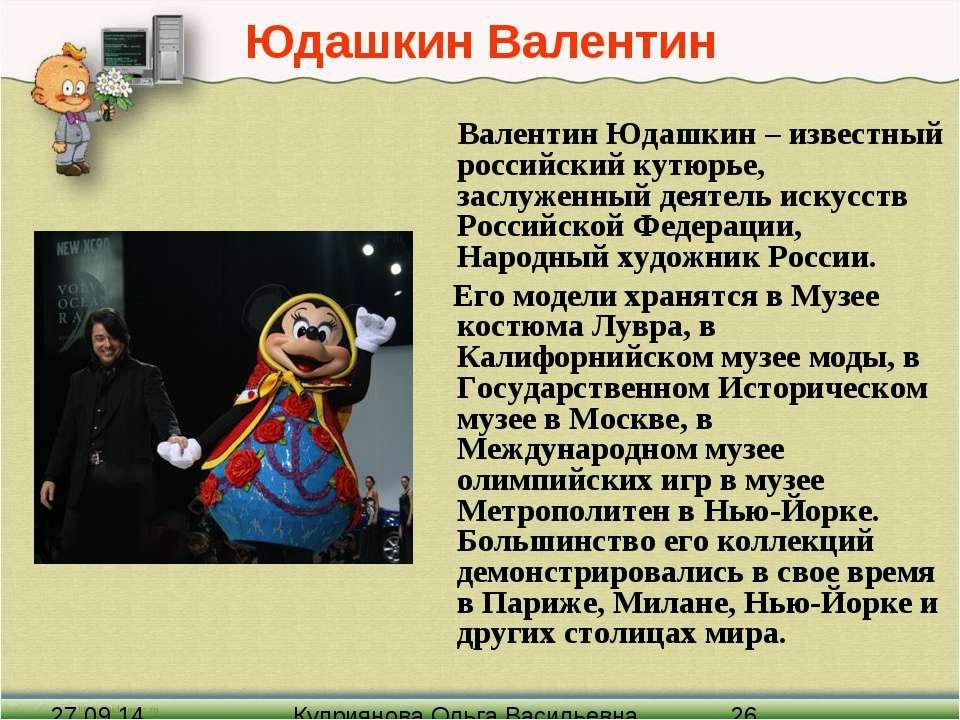 Юдашкин Валентин Валентин Юдашкин – известный российский кутюрье, заслуженный...