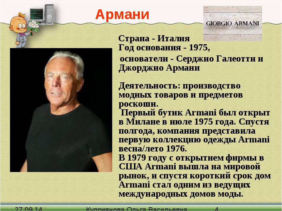 Армани Страна - Италия Год основания - 1975, основатели - Серджио Галеотти и ...