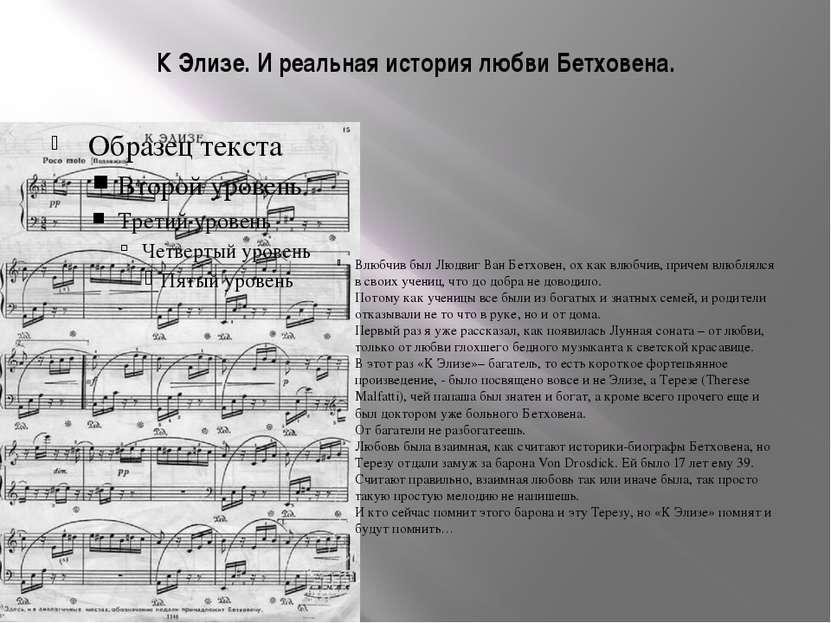 К Элизе. И реальная история любви Бетховена. Влюбчив был Людвиг Ван Бетховен,...