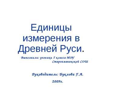 Единицы измерения в Древней Руси. Выполнили: ученики 5 класса МОУ Староаманак...