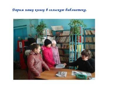 Дарим нашу книгу в сельскую библиотеку.