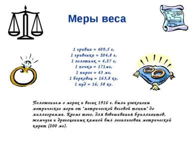 Меры веса 1 гривна = 409,5 г, 1 гривенка = 204,8 г, 1 золотник = 4,27 г, 1 по...