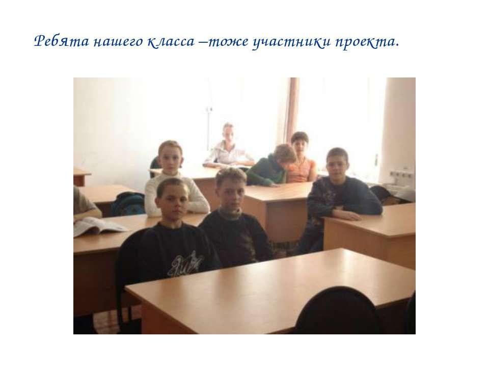 Ребята нашего класса –тоже участники проекта.