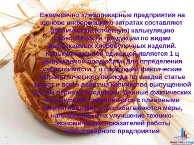 Ежемесячно хлебопекарные предприятия на основе информации о затратах составля...