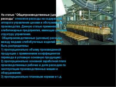 """На статью """"Общепроизводственные (цеховые) расходы"""" относятся расходы на содер..."""