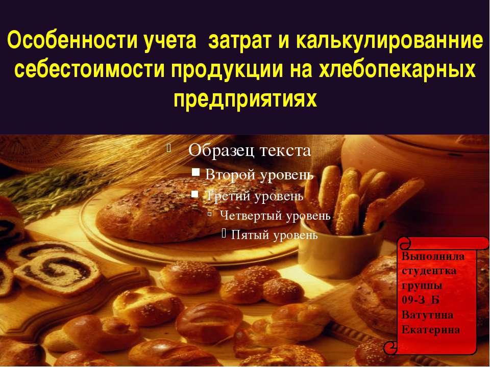 Особенности учета затрат и калькулированние себестоимости продукции на хлебоп...