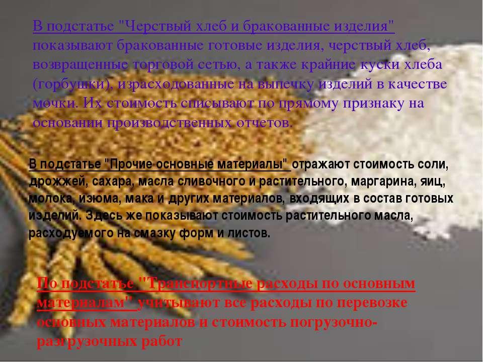 """В подстатье """"Прочие основные материалы"""" отражают стоимость соли, дрожжей, сах..."""