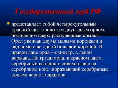 Государственный герб РФ представляет собой четырехугольный красный щит с золо...