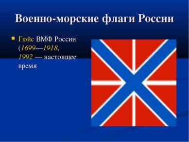 Военно-морские флаги России Гюйс ВМФ России (1699—1918, 1992 — настоящее время