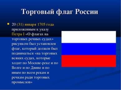 Торговый флаг России 20(31) января 1705 года приложенным к указу Петра I «О ...