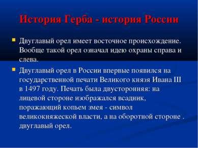 История Герба - история России Двуглавый орел имеет восточное происхождение. ...