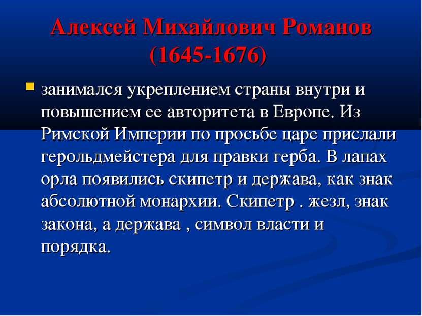 Алексей Михайлович Романов (1645-1676) занимался укреплением страны внутри и ...