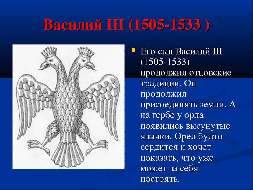 Василий III (1505-1533 ) Его сын Василий III (1505-1533) продолжил отцовские ...