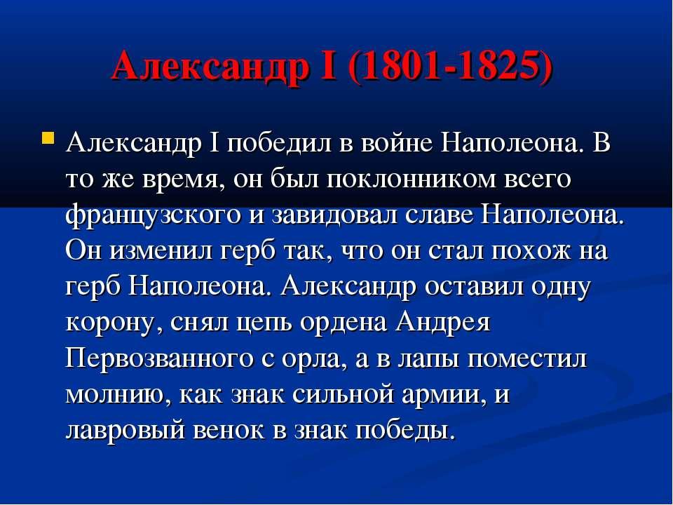 Александр I (1801-1825) Александр I победил в войне Наполеона. В то же время,...