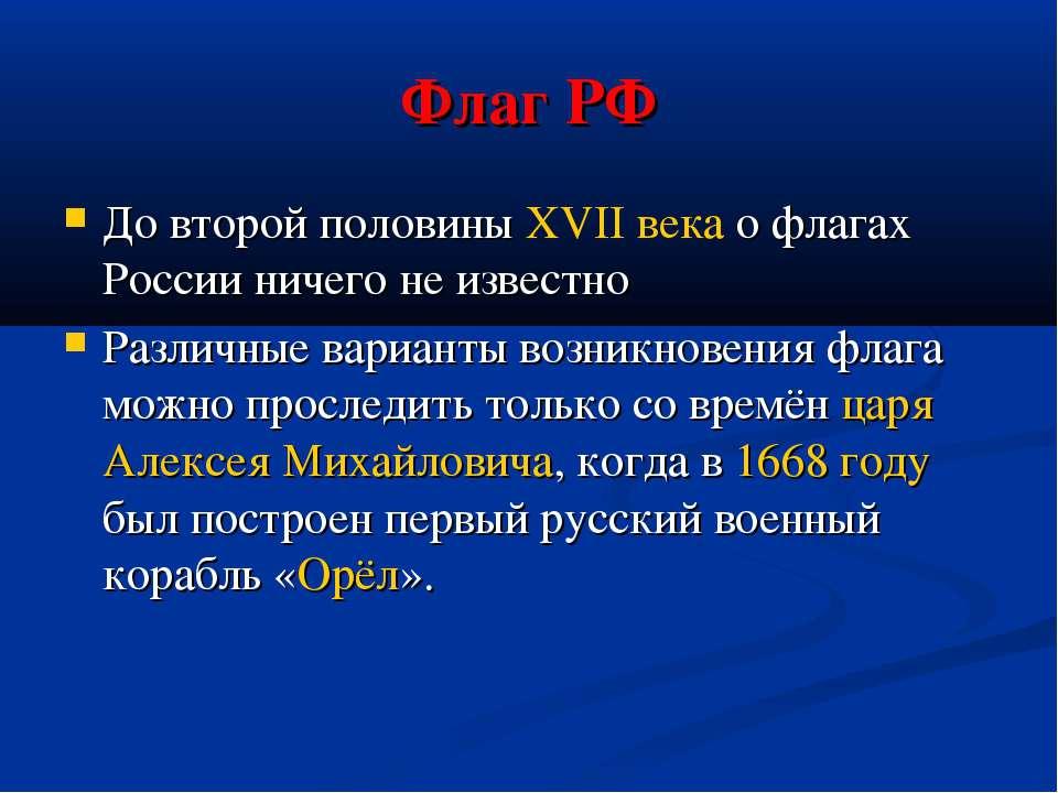 Флаг РФ До второй половины XVII века о флагах России ничего не известно Разли...