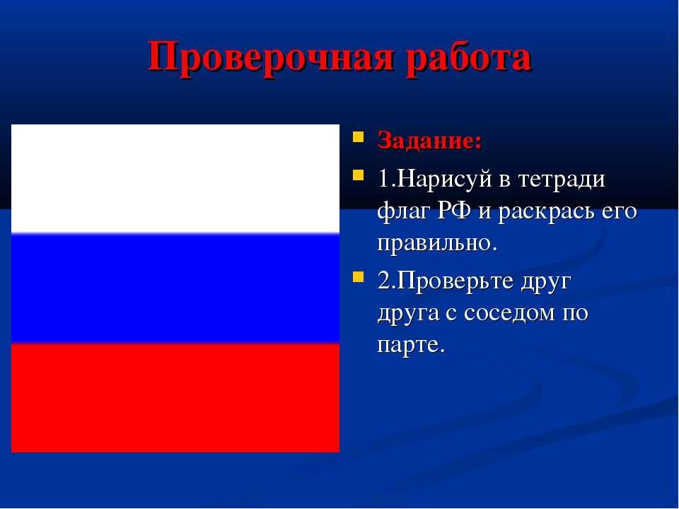 Проверочная работа Задание: 1.Нарисуй в тетради флаг РФ и раскрась его правил...