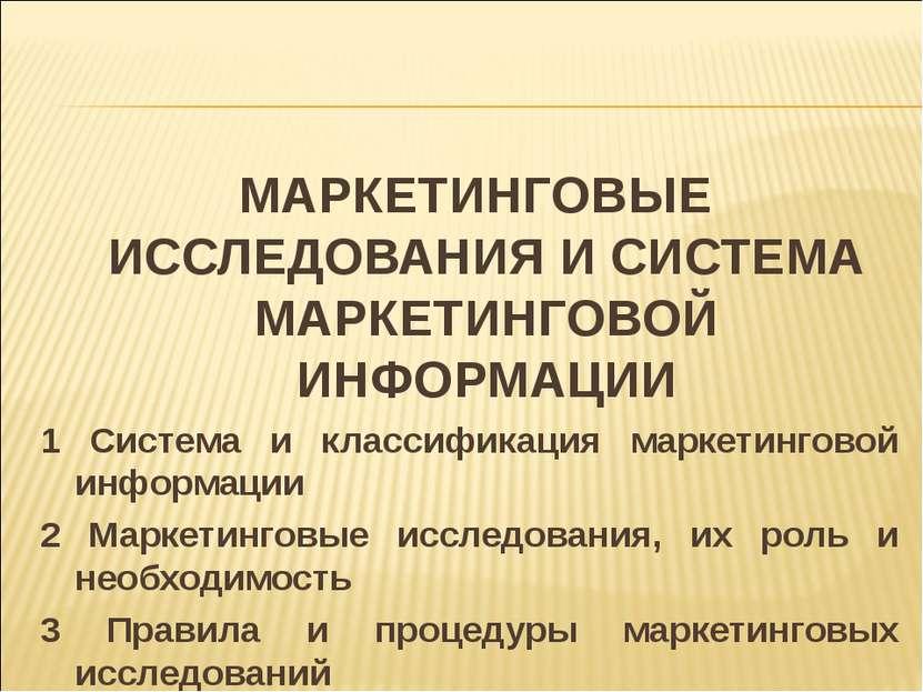 МАРКЕТИНГОВЫЕ ИССЛЕДОВАНИЯ И СИСТЕМА МАРКЕТИНГОВОЙ ИНФОРМАЦИИ 1 Система и кла...