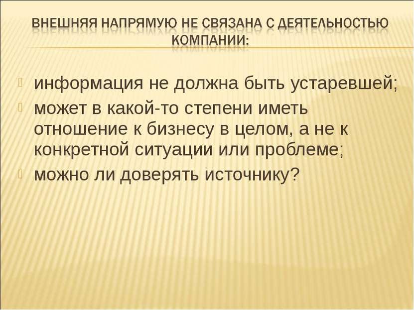 информация не должна быть устаревшей; может в какой-то степени иметь отношени...
