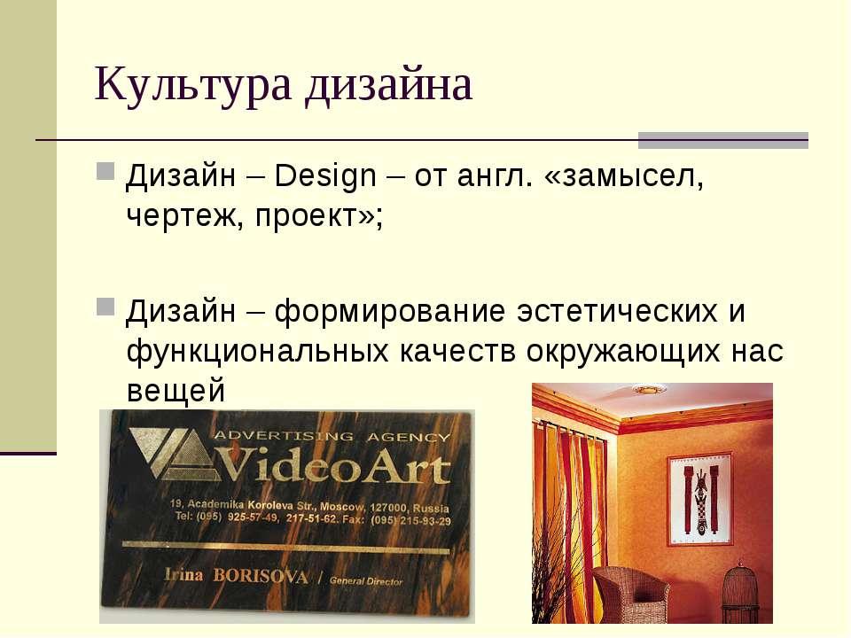 Культура дизайна Дизайн – Design – от англ. «замысел, чертеж, проект»; Дизайн...