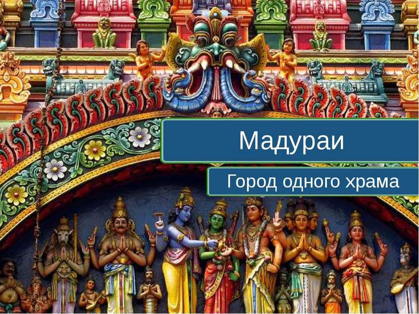 Мадураи Город одного храма
