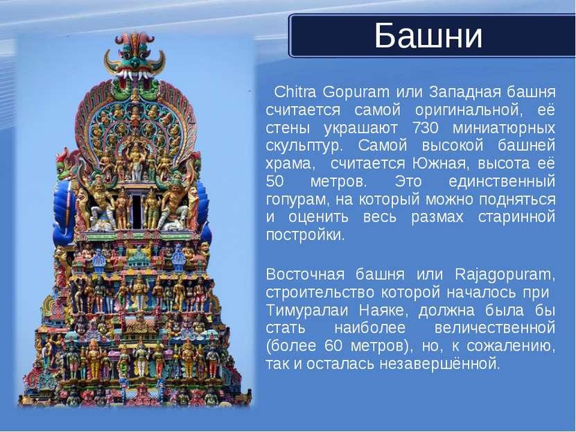 Chitra Gopuram или Западная башня считается самой оригинальной, её стены укра...