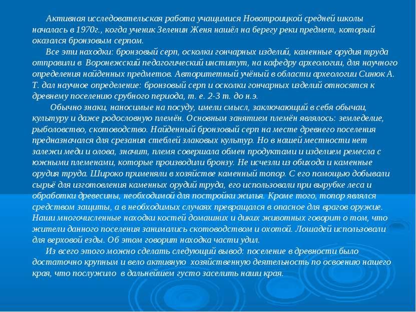 Активная исследовательская работа учащимися Новотроицкой средней школы начала...