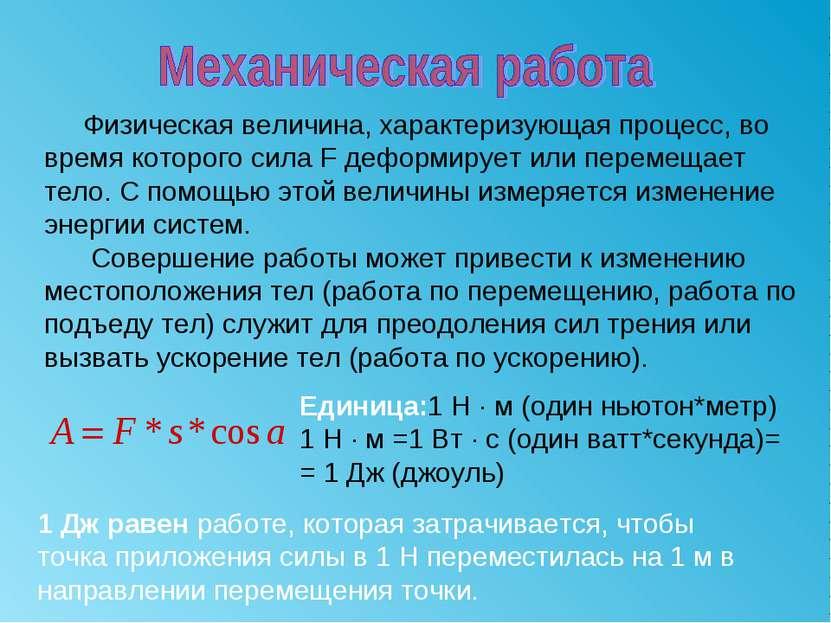 Физическая величина, характеризующая процесс, во время которого сила F деформ...