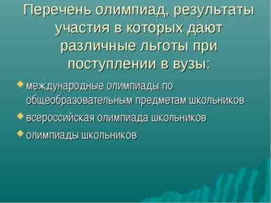 Перечень олимпиад, результаты участия в которых дают различные льготы при пос...