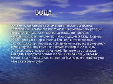 ВОДА Вода— основная среда жизнедеятельности организма, обязательный компонен...