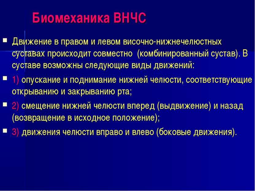 Биомеханика ВНЧС Движение в правом и левом височно-нижнечелюстных суставах пр...