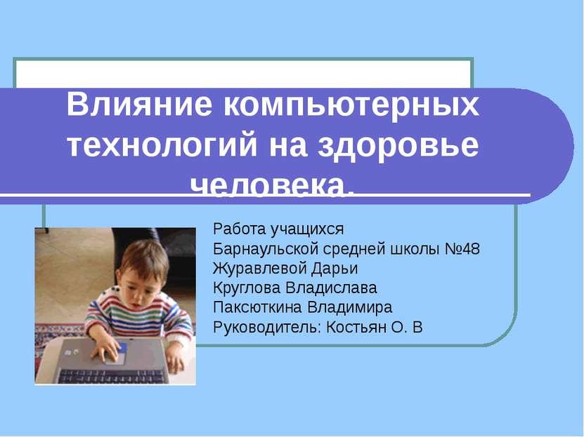 Влияние компьютерных технологий на здоровье человека. Работа учащихся Барнаул...