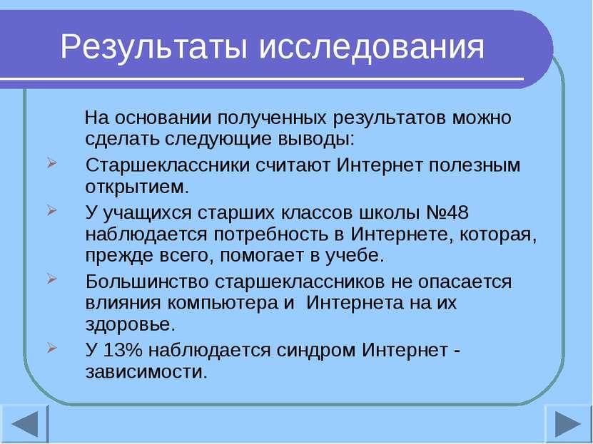 Результаты исследования На основании полученных результатов можно сделать сле...