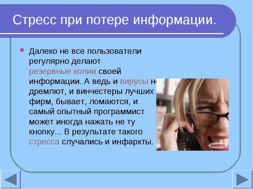 Стресс при потере информации. Далеко не все пользователи регулярно делают рез...