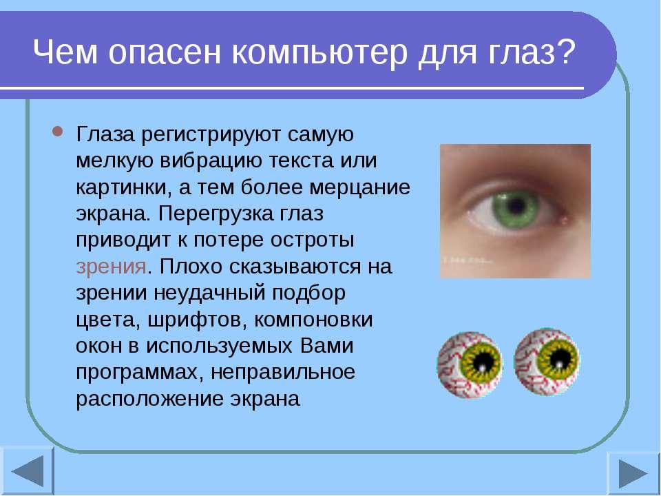 Чем опасен компьютер для глаз? Глаза регистрируют самую мелкую вибрацию текст...