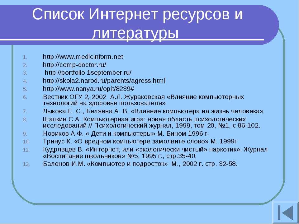 Список Интернет ресурсов и литературы http://www.medicinform.net http://comp-...