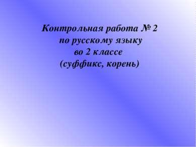 Контрольная работа № 2 по русскому языку во 2 классе (суффикс, корень)
