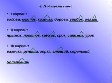 4. Подчеркни слова I вариант голова, ключик, козочка, дорога, грибок, глазки ...