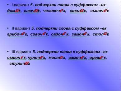 I вариант 5. подчеркни слова с суффиксом –ик дом к, ключ к, человеч к, стол к...