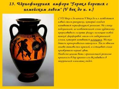 """13. Чёрнофигурная амфора """"Геракл борется с немейским львом"""" (V век до н. э.) ..."""