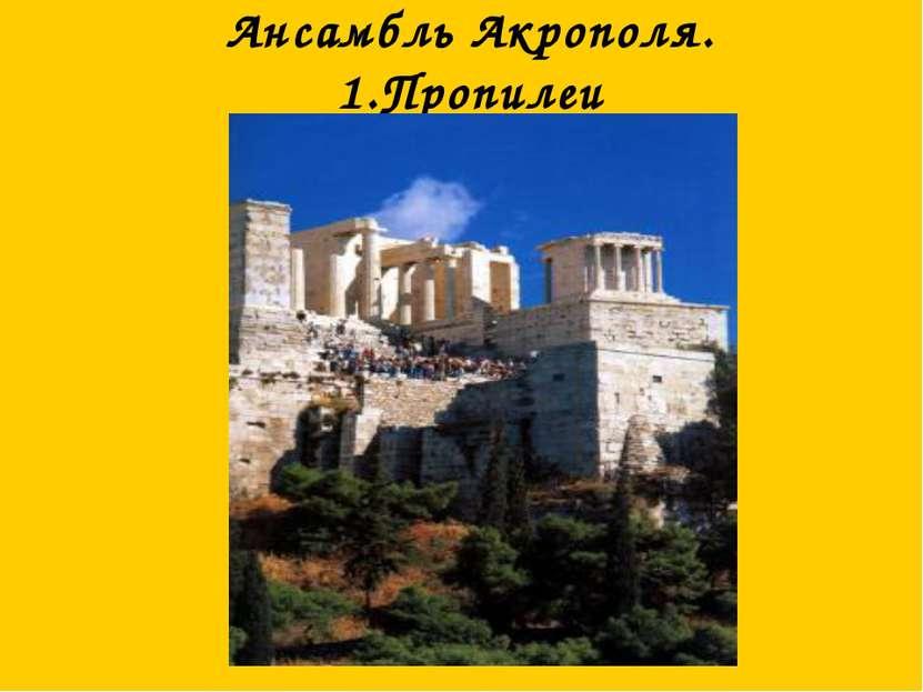 Ансамбль Акрополя. 1.Пропилеи