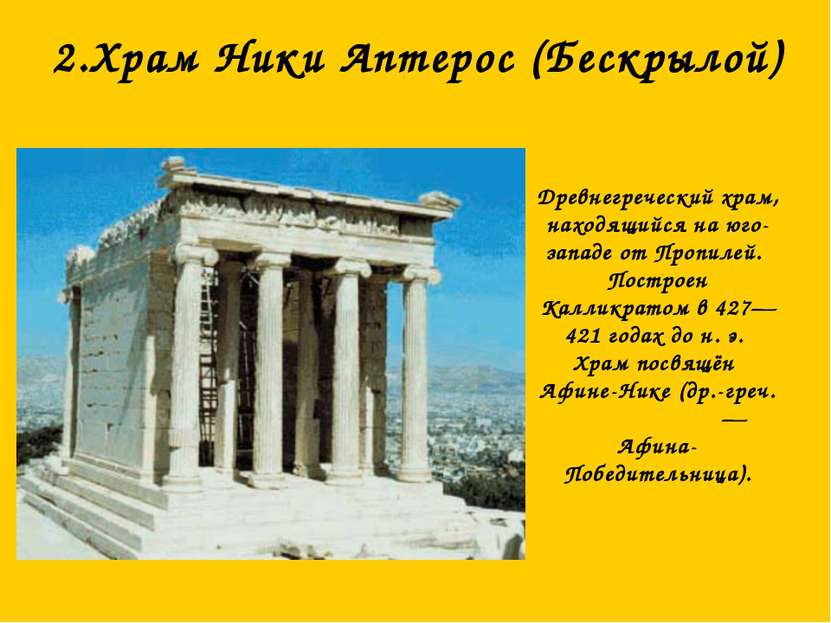 2.Храм Ники Аптерос (Бескрылой) Древнегреческий храм, находящийся на юго-запа...