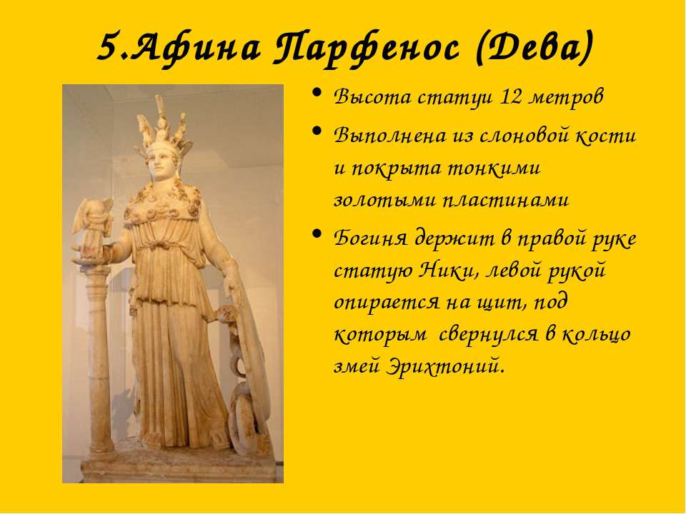 5.Афина Парфенос (Дева) Высота статуи 12 метров Выполнена из слоновой кости и...
